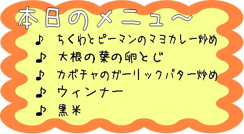 090108_menu