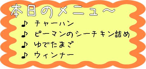 090109_menu