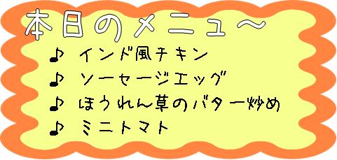 090112_menu