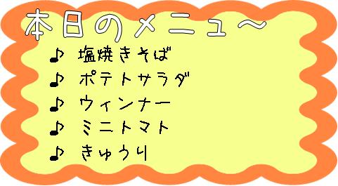 090114_menu