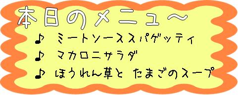 090120_dinner_menu