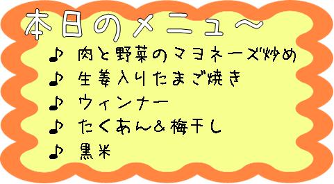 090122_menu