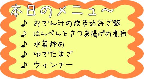 090123_menu