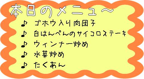 090128_menu