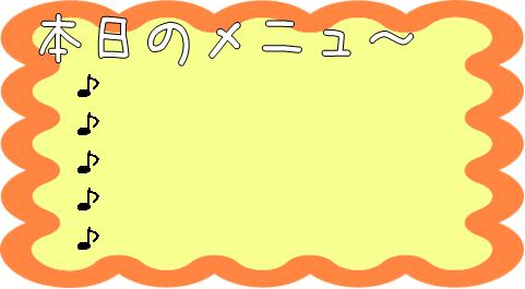 090129_menu