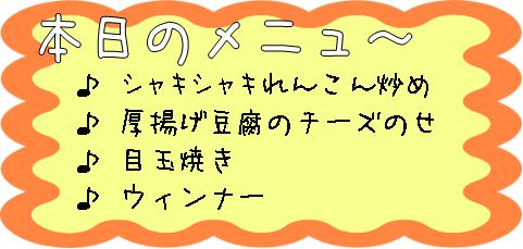 090206_menu