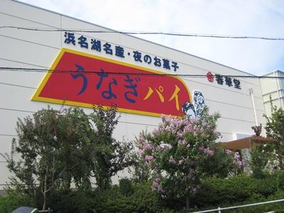 090712_春華堂のうなぎパイ工場