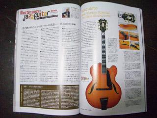 ダキストのジム・ホール・モデル jazzLife2009年7月号 2