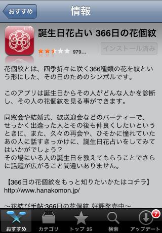 i phoneアプリ 花個紋