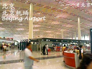 中国語 ニーハオ北京 北京空港6.