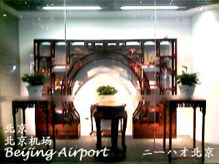 中国語 ニーハオ北京 北京空港5.