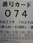 20090802090218