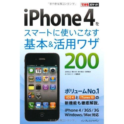 「できるポケット iPhone 4をスマートに使いこなす基本&活用ワザ200 」