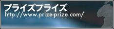 prize_Prizeオススメだよヾ(≧∇≦)〃