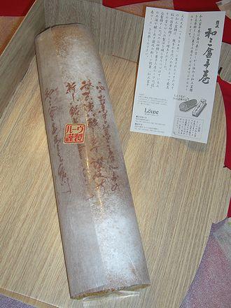 和三盆糖を使ったロールケーキ