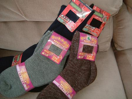 socks12312008