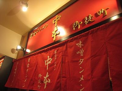 蒙古タンメン中本店