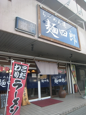 らーめん道麺四郎店