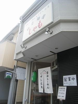 仙臺麺屋しゃも店