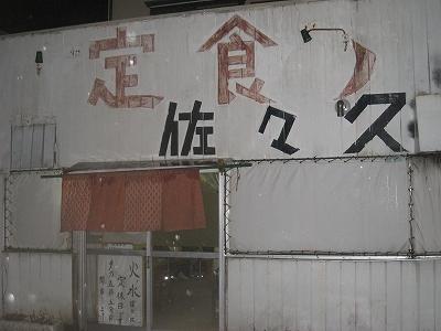 佐々久店1