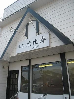麺屋恵比寿店
