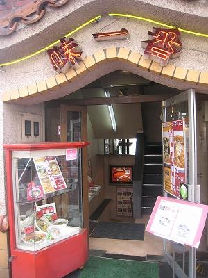 今進・中国料理味一番