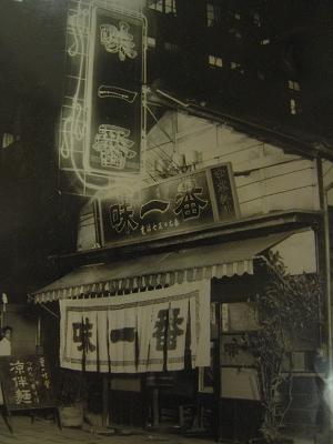 40年前進・中国料理味一番