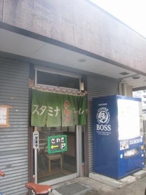 さわき川内店