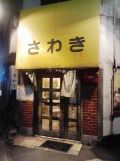 さわき八木山店