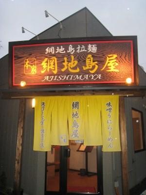 網地島屋店