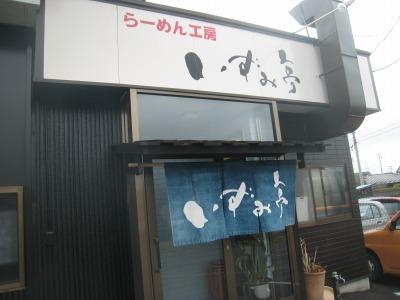 いずみ亭店