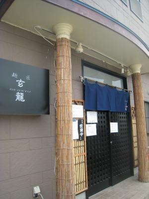 麺匠玄龍店