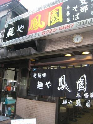 麺や鳳園店