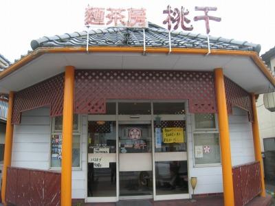 麺茶房桃千店