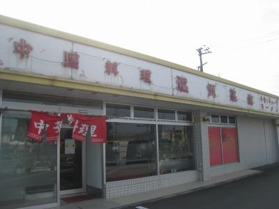 温州菜館店