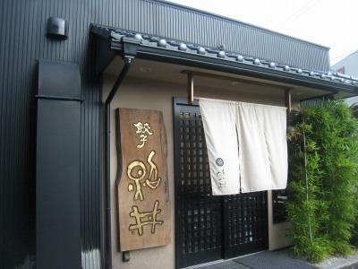 餃子照井店