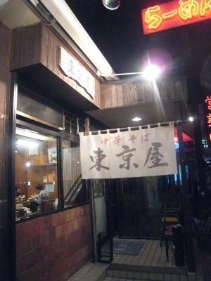 中華そば東京屋店