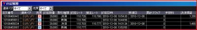 20101206約定履歴2