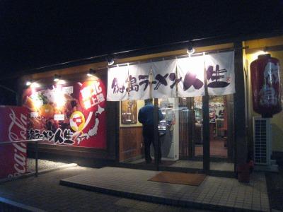 徳島ラーメン人生