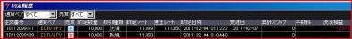 2011203約定履歴