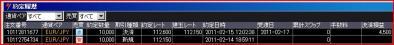 20112014約定履歴