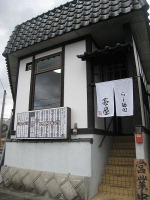 ら~麺処豪屋