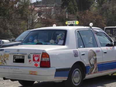 痛タクシー