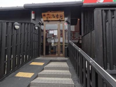 麺屋九十九