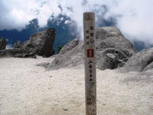 鳳凰三山2
