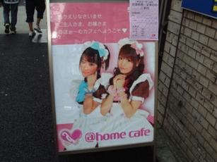 akiba080913-2