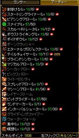 skill050726.jpg