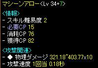 skill050729_macine.jpg