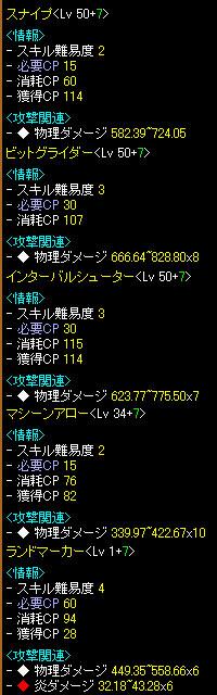 skill050920.jpg