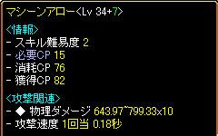skill051120_macines.jpg